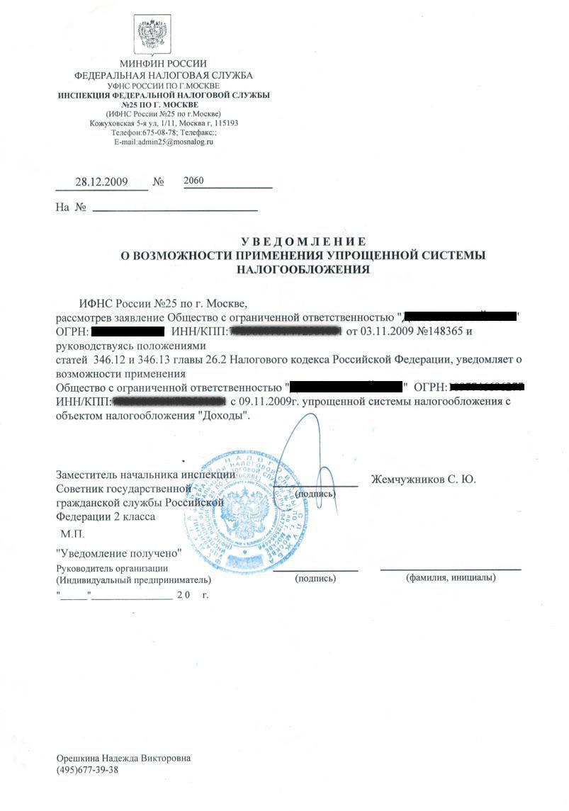 Обязанности по уплате налогово на учредителя Элвин ответил